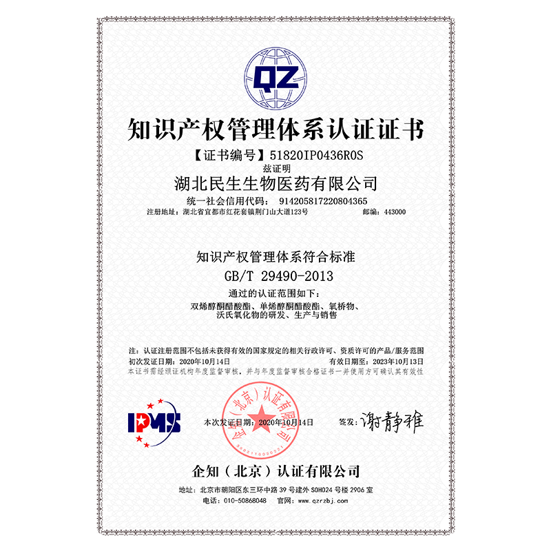 Congratulations to Hubei Minsheng Biopharmaceutical Co., Ltd. for obtaining the certificate of intellectual property management system certification